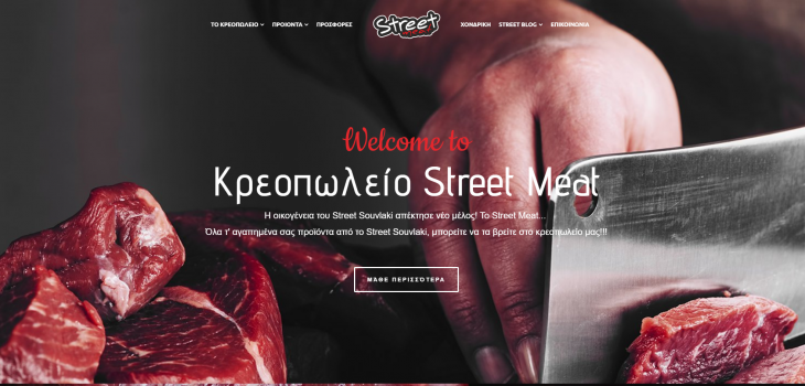 streetmeat.gr || online catalogue